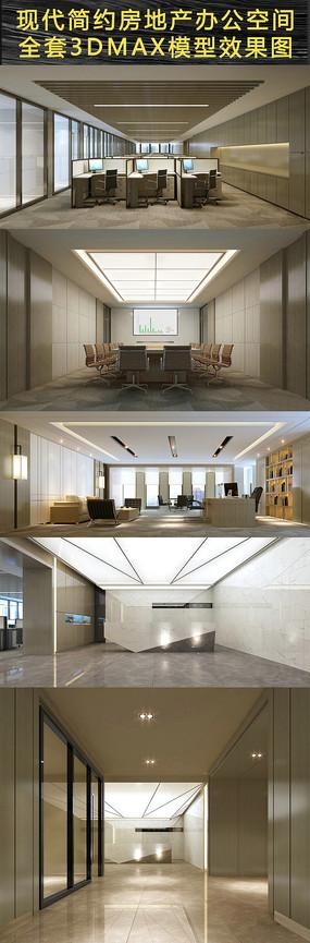 现代简约风格房地产办公空间全套3DMAX模型效果图