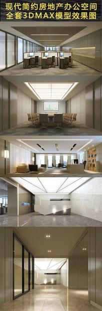 现代简约风格房地产办公空间全套3DMAX模型效果图 JPG