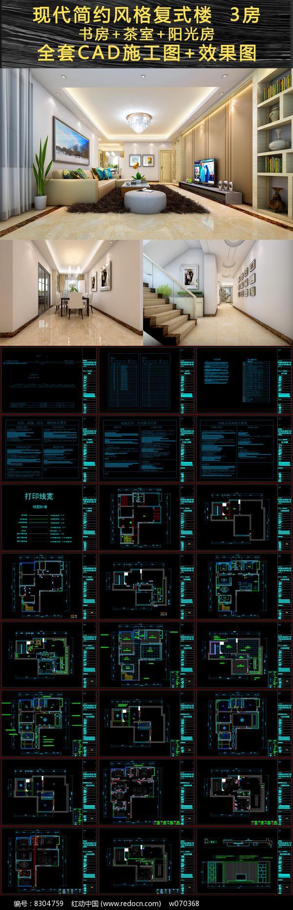 现代简约风格复式楼三室两厅全套CAD施工图+高清效果图图片
