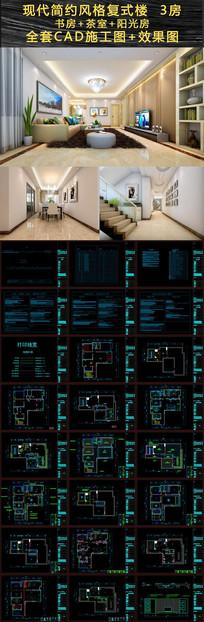 现代简约风格复式楼三室两厅全套CAD施工图+高清效果图