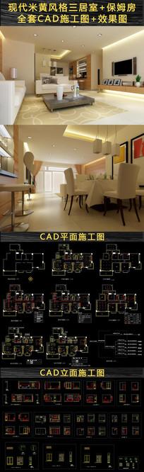 现代米黄风格四居室全套CAD施工图+效果图