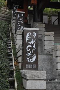 现代中式纹样草坪灯