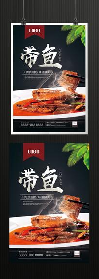 香煎带鱼美食海报设计