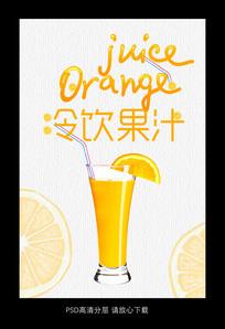 夏日冷饮清新果汁橙汁海报