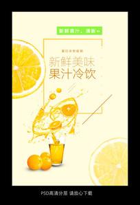 夏日冷饮新鲜果汁促销海报