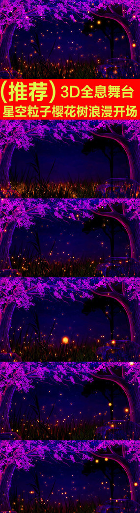 星空粒子樱花树浪漫开场