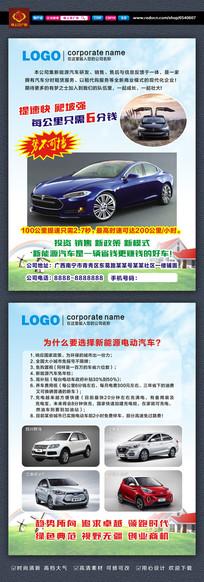 新能源汽车招商宣传单