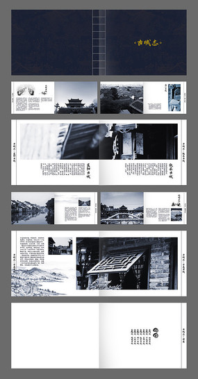 意境中国风画册