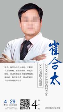 医院专家海报设计
