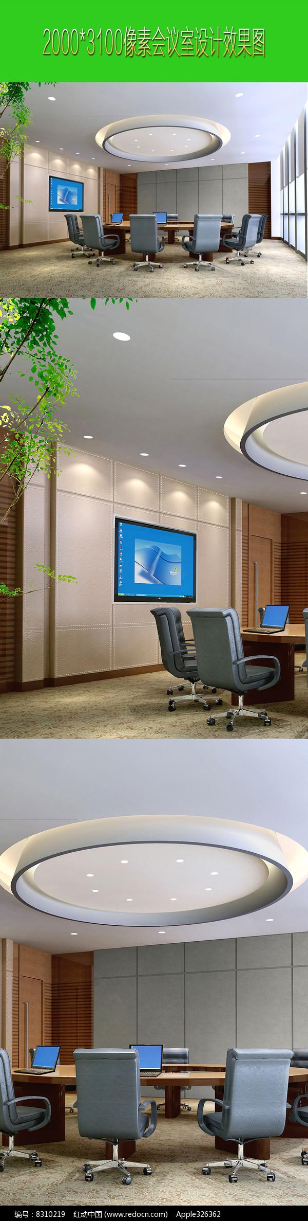 圆桌会议室设计效果图下载图片