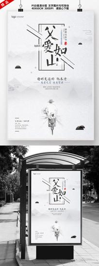 中国风父爱如山海报设计