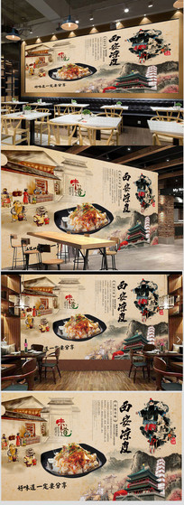 中国美食陕西味道餐馆小吃店背景墙