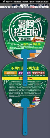中小学暑假招生广告扇子设计