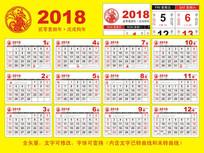 2018年日历狗年挂历农历图片