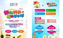 6.1儿童节开业宣传页