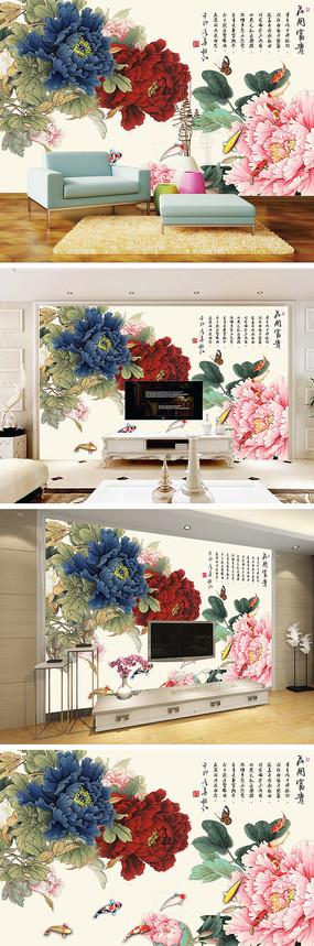 花开富贵牡丹鲤鱼电视背景墙
