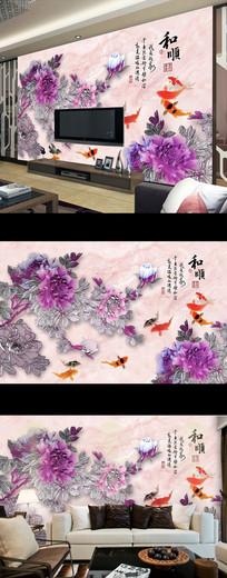 家和顺彩雕牡丹花电视背景墙