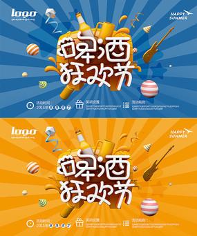 啤酒狂欢节海报模版