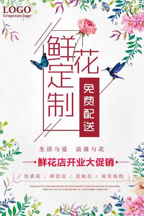 鲜花定制鲜花店开业促销海报