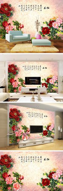 中式国画牡丹电视背景墙