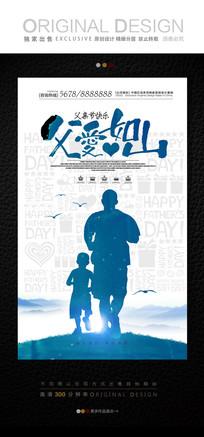 2017父亲节宣传海报