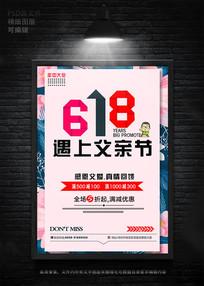 618父亲节促销宣传店面海报