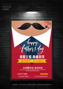 创意父亲节活动促销海报领带