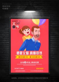 父亲节亲情父女商场促销海报
