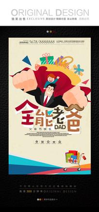 父亲节商场购物海报