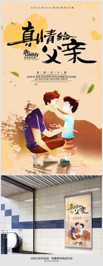 感恩父亲父亲节宣传海报设计