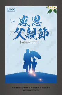 感恩父亲节快乐活动宣传海报