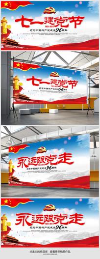 光辉的历程七一建党节海报设计