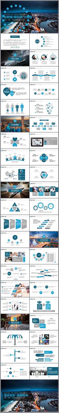 互联网+大数据云计算电子商务科技PPT