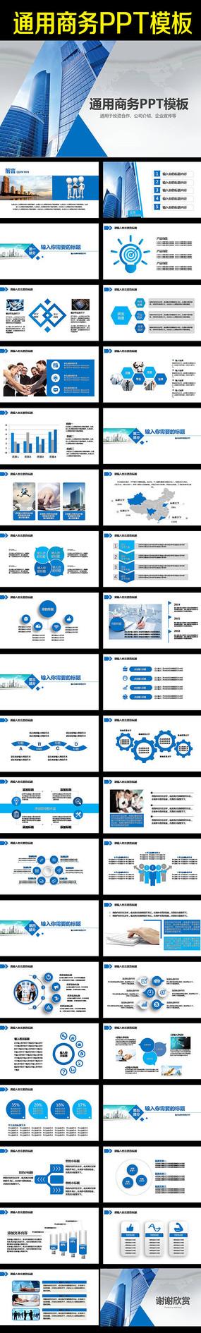 精品蓝色宽屏商务PPT模板设计下载