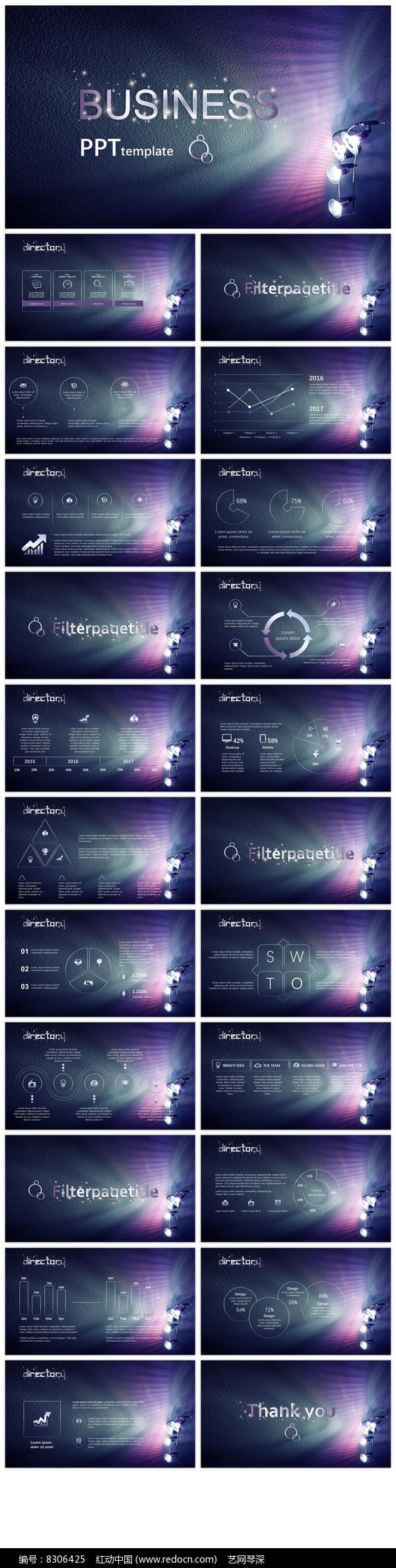 科技大数据商务PPT模板图片