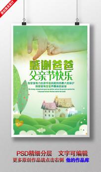 绿色清新父亲节节日海报