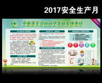 企业单位2017安全生产月