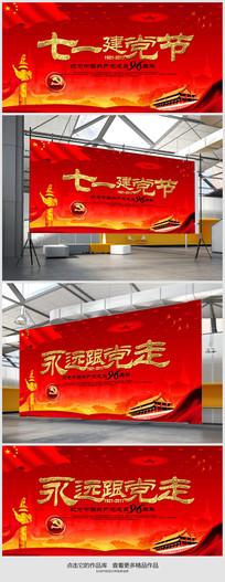 热烈庆祝七一建党节海报设计
