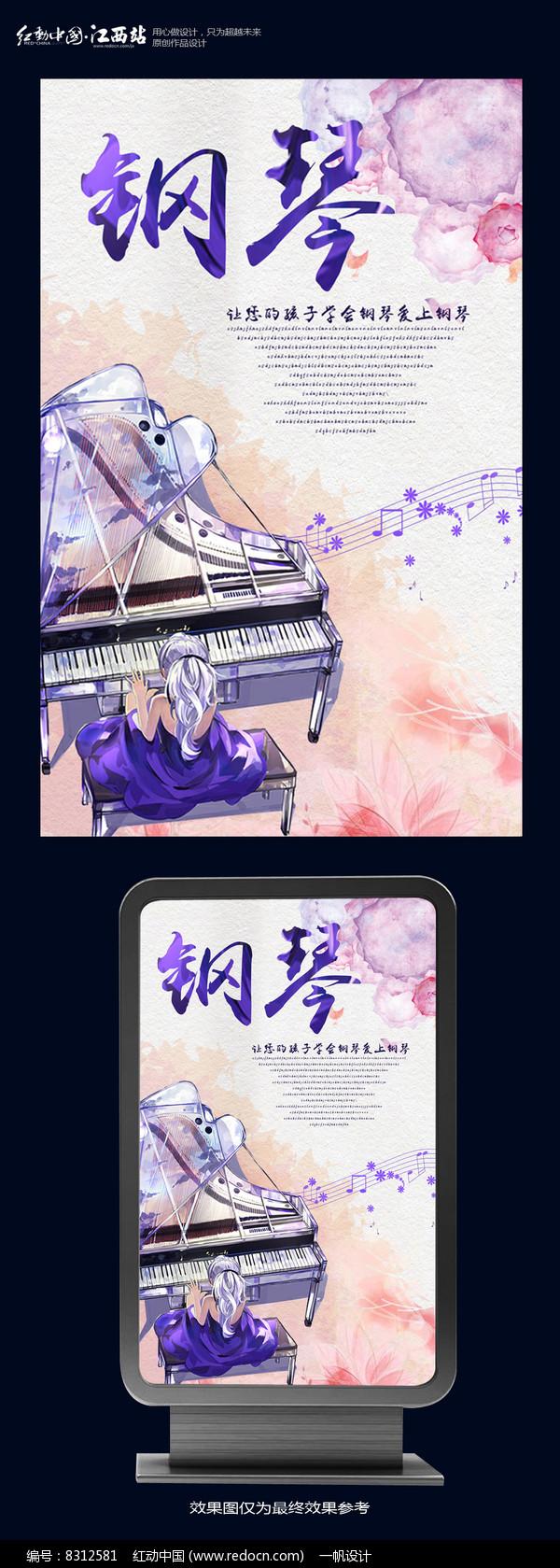 水彩钢琴海报图片