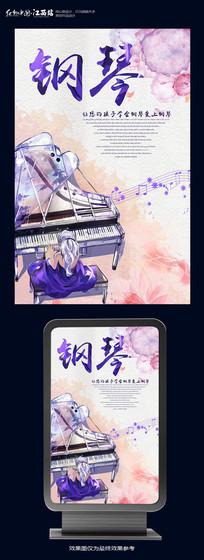 水彩钢琴海报