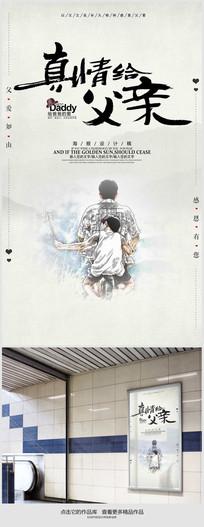 中国风感恩父亲节海报设计