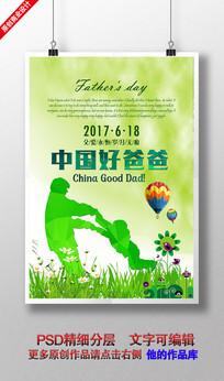 自然唯美父亲节促销海报