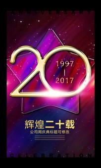20周年庆典炫酷光线海报6