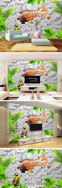 3D立体破墙长颈鹿电视背景墙