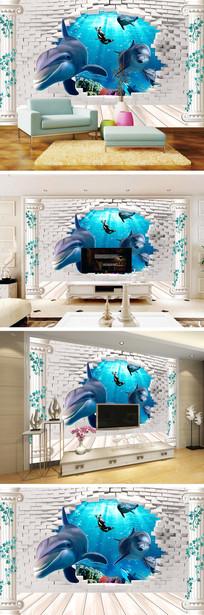 3D立体破墙海豚电视背景墙