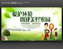 爱护环境创建美好家园绿色海报