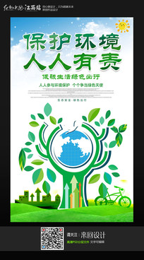 保护环境人人有责公益海报设计
