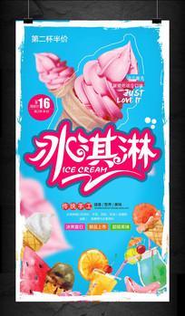 冰激凌冷饮甜品店活动海报