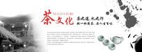 茶文化艺术宣传海报