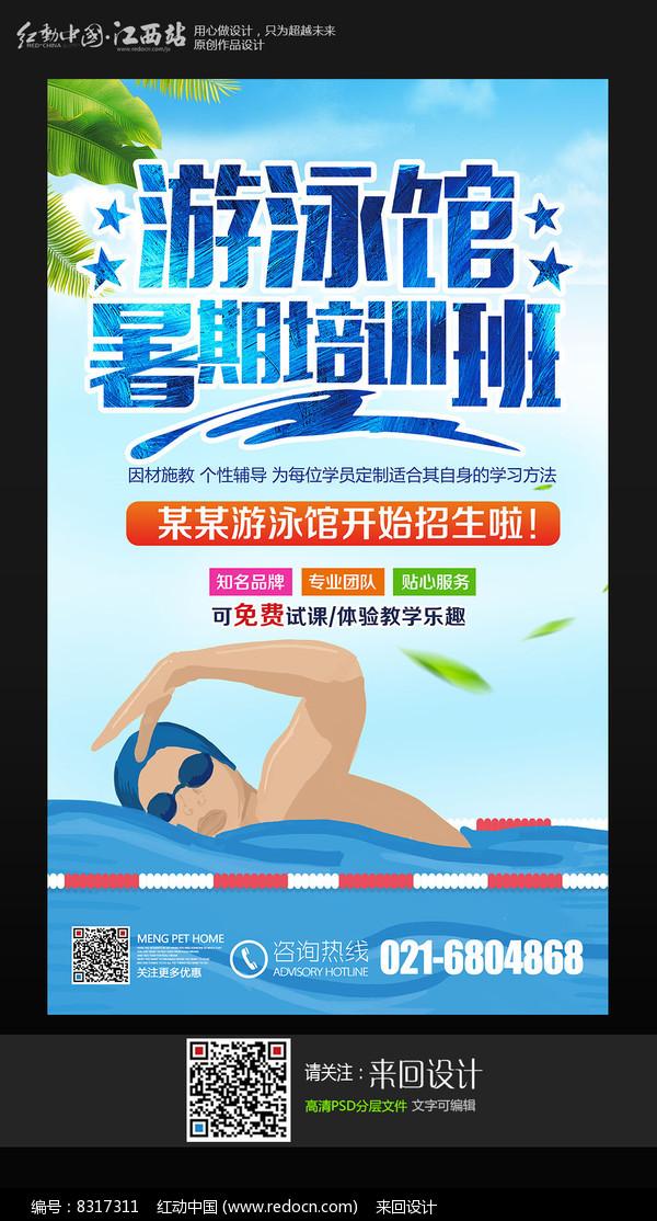 创意大气游泳培训招生海报图片